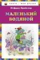 Маленький Водяной пер. Ю. Коринца, ил. В. Родионова